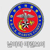 해병대 공식블로그 - 날아라마린보이 icon