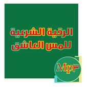 الرقية الشرعية لمس العاشق - rokia al charia icon