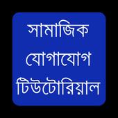 সামাজিক যোগাযোগ টিউটোরিয়াল icon