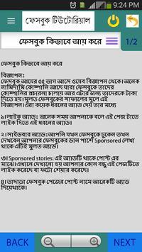 সামাজিক যোগাযোগ টিউটোরিয়াল apk screenshot