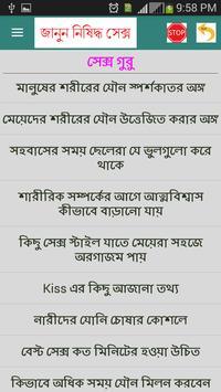 সেক্স গুরু apk screenshot