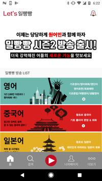 Let's 일빵빵 poster
