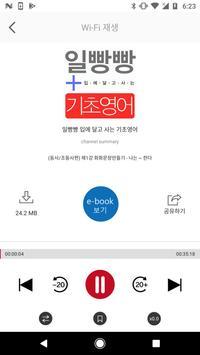 Let's 일빵빵 screenshot 3
