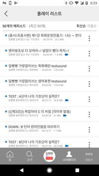 Let's 일빵빵 screenshot 4