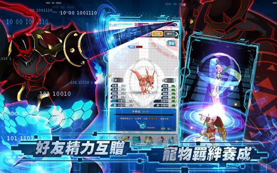 數碼總動員 screenshot 6