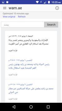 UAE News screenshot 4