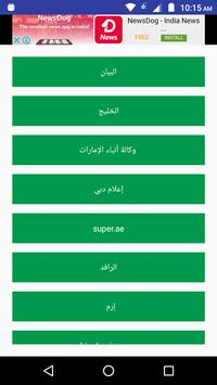 UAE News poster