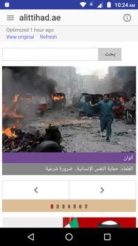 UAE News screenshot 1