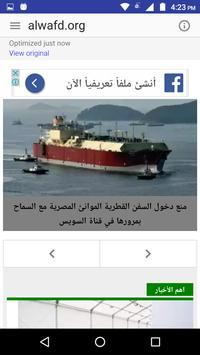 Egypt News screenshot 1