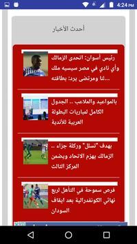 Egypt News screenshot 5