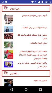 Egypt News screenshot 6