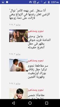 Kuwait News screenshot 5