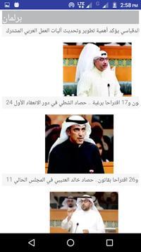 Kuwait News screenshot 6
