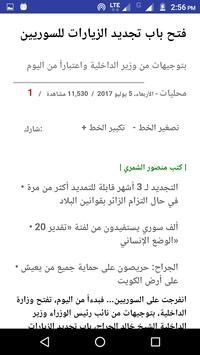 Kuwait News screenshot 7