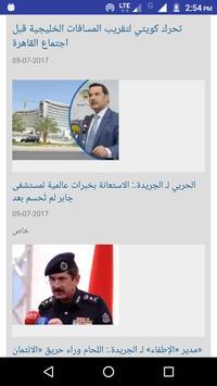 Kuwait News screenshot 1