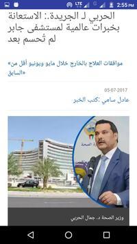 Kuwait News screenshot 2