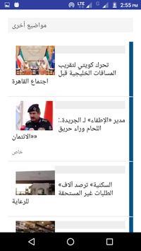 Kuwait News screenshot 3