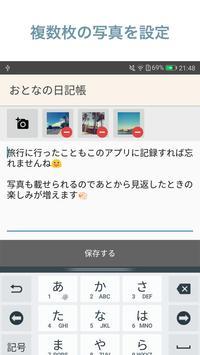 おとなの日記帳 apk screenshot