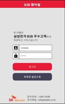 B2B 멤버쉽 poster