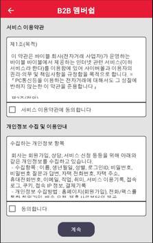 B2B 멤버쉽 screenshot 1