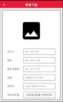 B2B 멤버쉽 screenshot 2