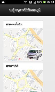 รถตู้อนุสาวรีย์ชัยสมรภูมิ poster
