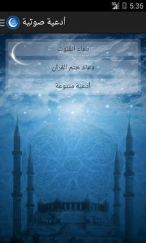 رمضان كريم apk screenshot