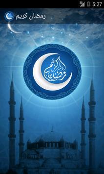 رمضان كريم poster