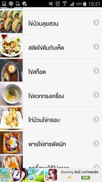 เมนูไข่ screenshot 2