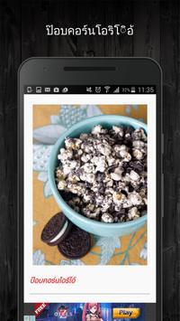 ของกินเล่น screenshot 3