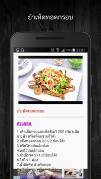 ยำยำ apk screenshot