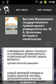 CyberLeninka apk screenshot