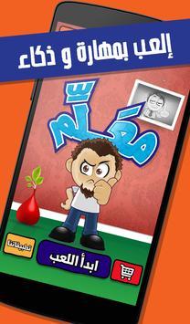 معلم - لعبة ذكاء و تحدي apk screenshot