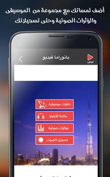 بانوراما  فيديو apk screenshot