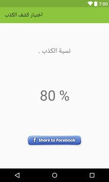 اختبار كشف الكذب مجانا - مزحة apk screenshot