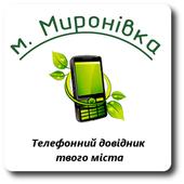 Телеф. довідник м. Миронівка icon