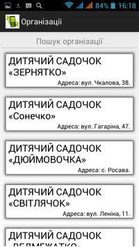 Телеф. довідник м. Миронівка apk screenshot