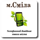 Телефонный справочник г. Смела icon