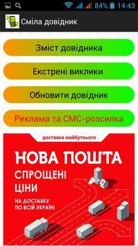 Телефонный справочник г. Смела apk screenshot