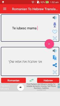 Romanian Hebrew Translator poster