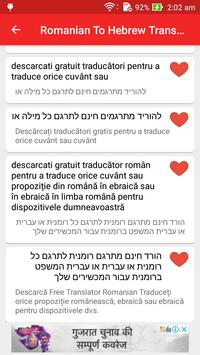 Romanian Hebrew Translator apk screenshot