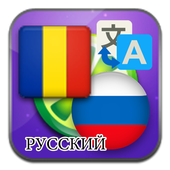 Romanian Russian translate icon