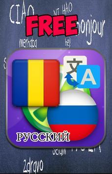Romanian Russian translate poster