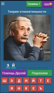 Угадай Ученого poster