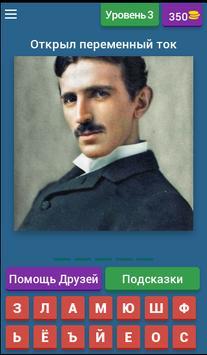 Угадай Ученого apk screenshot
