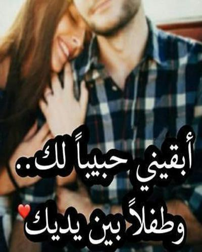 صور حب وغرام تهز الحبيب حالات واتس اب تهز المشاعر For Android