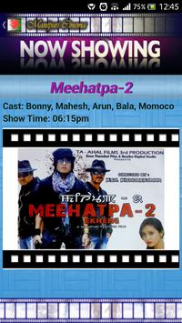 Manipuri Cinemas screenshot 5