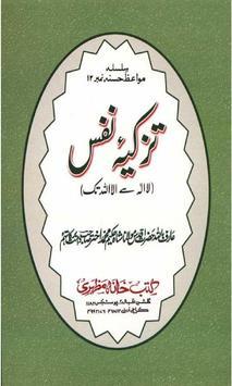 Tazkia-e-Nafs poster