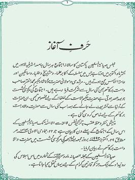 Tazkia-e-Nafs apk screenshot