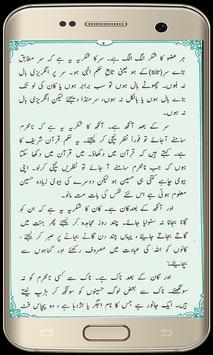 Haqiqat-e-Shukar apk screenshot